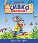 Сивко Горделивко (ISBN: 9789546259622)