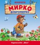 Мирко Добромирко (ISBN: 9789546259608)