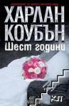 Шест години (ISBN: 9786191503780)