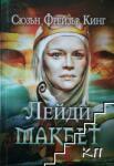 Лейди Макбет (ISBN: 9789543651498)