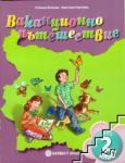 Ваканционно пътешествие след 2. клас (ISBN: 9789541808863)