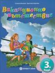 Ваканционно пътешествие след 3 клас (ISBN: 9789541809082)