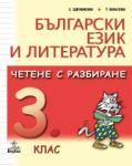 Български език и литература. Четене с разбиране 3. клас (0000)