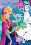 Замръзналото кралство: Чети и играй (2014)