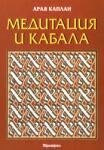Медитация и Кабала (2014)