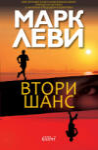 Втори шанс (ISBN: 9786191501991)