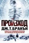 Произход (ISBN: 9789542928638)