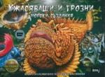 Ужасяващи и грозни морски създания (ISBN: 9789548999694)