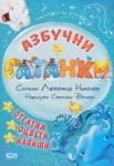 Азбучни гатанки (ISBN: 9786191511709)