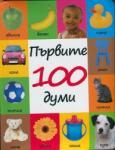 Първите 100 думи (ISBN: 9786197022124)