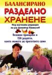 Балансирано разделно хранене (ISBN: 9786197047349)