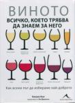 Виното - всичко, което трябва да знаем за него (2014)