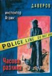 Инспектор Агаин: Часова разлика (ISBN: 9786197064391)
