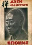 Дзен-майстори Япония (ISBN: 9789540737300)