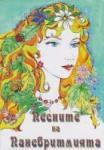 Песните на Паневритмията (ISBN: 9789549092219)