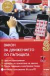 Закон за движението по пътищата 2015 (ISBN: 9786197144017)
