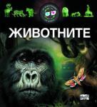 Животните (ISBN: 9789546259318)