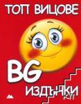 Топ вицове: BG издънки (2014)
