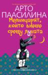 Мелничарят, който виеше срещу Луната (ISBN: 9786191503650)