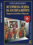 История на Ордена на хоспиталиерите. Рицарите на свети Иоан от Иерусалим (ISBN: 9789545843624)