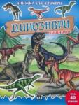Динозаври - хищници (ISBN: 9789546604811)