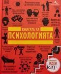 Книгата за психологията (ISBN: 9789548432894)