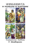 Библията в разкази и картини. Старият Завет (2008)