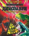 Моята голяма книга: Смъртоносните динозаври (2014)