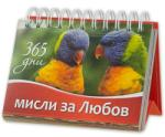365 дни: Мисли за любов (ISBN: 9789542939382)