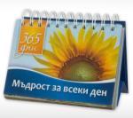 365 дни: Мъдрост за всеки ден (ISBN: 9789542939375)