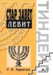 Левит - Поредица коментари на Стария Завет Тиндейл (2008)