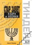 Стар Завет: Ездра и Неемия (2007)