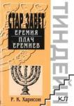 Стар Завет: Еремия. Плач Еремиев (2009)