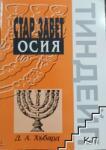 Стар Завет: Осия (2008)