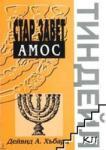 Стар Завет: Амос (2010)