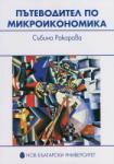 Пътеводител по микроикономика (2014)