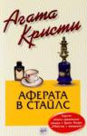Аферата в Стайлс (ISBN: 9789543893089)