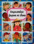 Енциклопедия Децата по света (ISBN: 9789546604798)