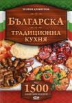 Българска традиционна кухня (2014)