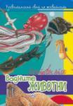 Илюстрован атлас: Водните животни (ISBN: 9786197089349)