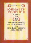 Юбилеен сборник в чест на 85 годишнината на проф. д-р Добри Димитров (2014)