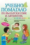 Учебно помагало по български език и литература за 4. клас за задължителноизбираема подготовка (0000)