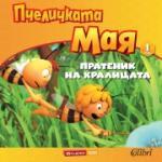 Пчеличката Мая, книга 1: Пратеник на кралицата (2014)
