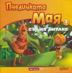 Пчеличката Мая 3: Съдия Биуакс (2014)