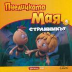 Пчеличката Мая 4: Странникът (2014)