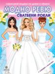 Модно ревю: Сватбени рокли (2014)