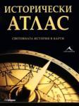 Исторически атлас (2014)