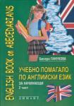 Учебно помагало по английски език за начинаещи - част 2 (ISBN: 9789547314092)