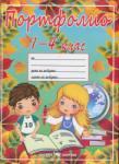 Портфолио 1 - 4 клас (ISBN: 9789547925540)