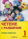 Четене с разбиране. Учебно помагало 1 клас (ISBN: 9789547926196)